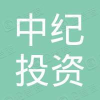 贵州中纪投资有限公司