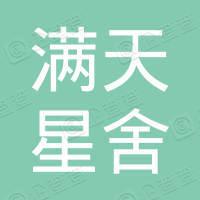 深圳市满天星舍文化发展有限公司