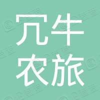平塘县麻坨冗牛农旅专业合作社