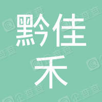 贵州黔佳禾快递信息咨询有限公司