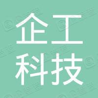 江苏企工科技信息服务有限公司