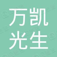 贵州万凯光生科技有限公司