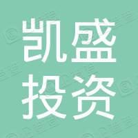 淄博凯盛投资管理中心(有限合伙)