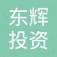 贵州东辉投资管理有限公司