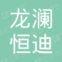 深圳市龙澜恒迪酒店运营管理有限公司