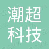 深圳市潮超科技有限公司