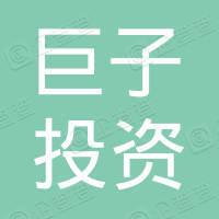 北京巨子投资控股集团有限公司