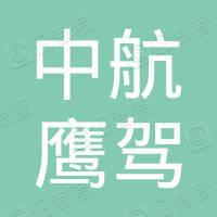 深圳市中航鹰驾装备有限公司