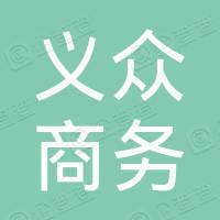 连云港义众商务信息咨询有限公司