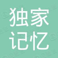 珠海独家记忆婚礼策划有限公司