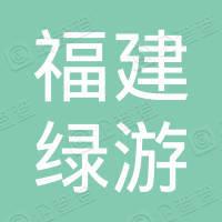 福建绿游旅行社有限公司
