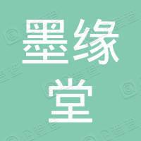 深圳市墨缘堂文化艺术传播有限公司
