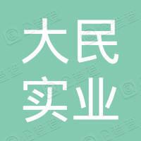 河南大民实业集团有限公司