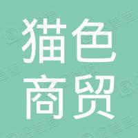 深圳市猫色商贸有限公司