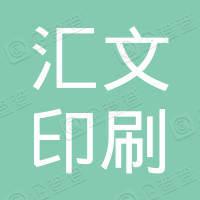 北京市通州汇文印刷厂