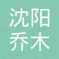 沈阳乔木文化传媒有限公司