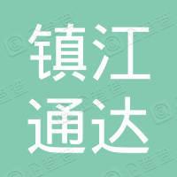 镇江市丹徒区通达车船附件有限公司