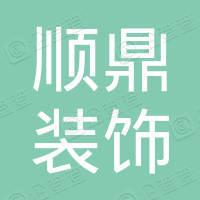 连云港顺鼎装饰工程有限公司