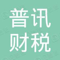 深圳市普訊財稅服務有限公司
