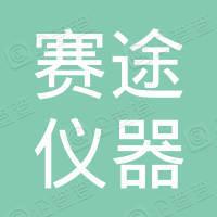赛途仪器仪表江苏有限公司