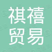 南京祺禧贸易有限公司