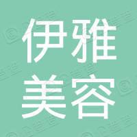 珠海伊雅美容服务有限公司