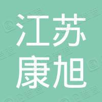 江苏康旭太阳能有限公司