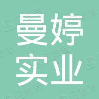 上海曼婷实业有限公司
