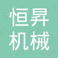 河北恒昇机械科技有限公司