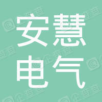 江苏安慧电气有限公司