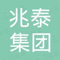 兆泰集团(福建)有限公司