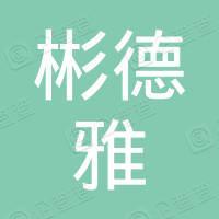 深圳市彬德雅广告传媒有限公司