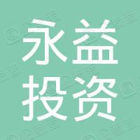 东营永益投资管理中心(有限合伙)