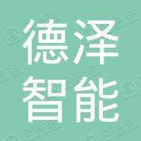 江苏德泽智能电气科技有限公司