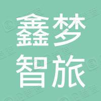 勐腊鑫梦智旅文化旅游发展有限公司
