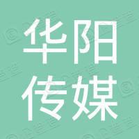 辽宁华阳传媒有限公司