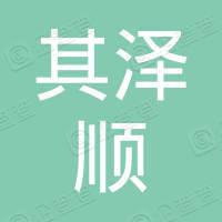 徐州其泽顺商贸有限公司