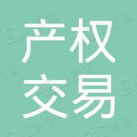 山东蓝色经济区产权交易中心有限公司