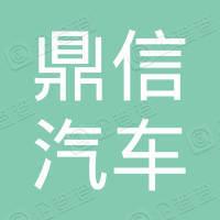 南通鼎信汽车销售有限公司