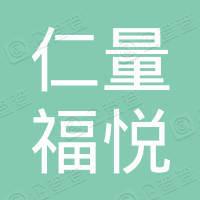 深圳市仁量福悦健康管理有限公司