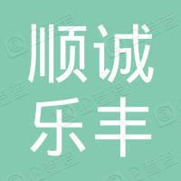 深圳市順誠樂豐保理有限公司