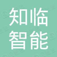 青岛知临智能信息技术有限公司