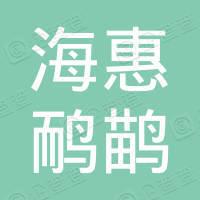 赤峰海惠鸸鹋养殖有限公司