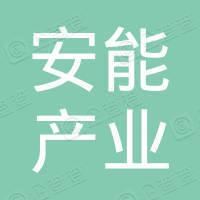 安能(广州)产业发展有限公司