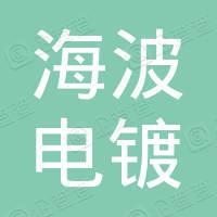 南京海波电镀器材有限公司