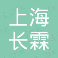 上海长霖新型建材有限公司