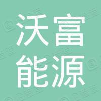 北京沃富能源有限公司