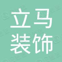 连云港立马装饰工程有限公司