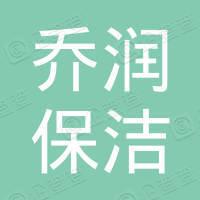 南通乔润保洁有限公司