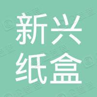 北京市通州新兴纸盒印刷厂